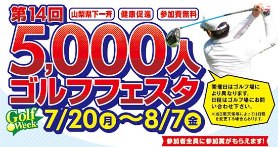 5000人ゴルフ大会